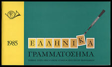 GREECE 1985 OFFICIAL YEARBOOK MNH