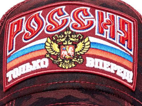 "Russia /""Only forward/"" Trucker Hat camo /""Rossiya tolko vpered/"""