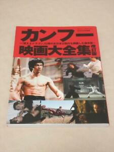 Kung-fu-Movie-Perfection-Fan-Book