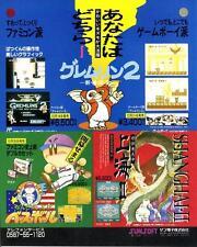 Gremlins 2 Rekka no Gotoku Tenka o Tore! Gun-Nac FC GAME MAGAZINE PROMO CLIPPING