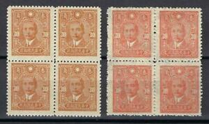 China-1942-Sc-496-color-and-perf-type-variety-Sun-Yat-sen-blocks-4-MNH