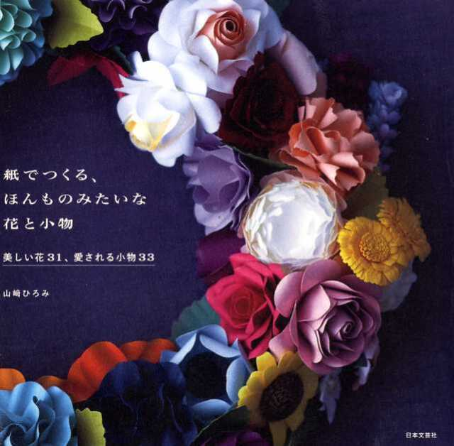 Realistic Paper Flowers Japanese Craft Book Ebay