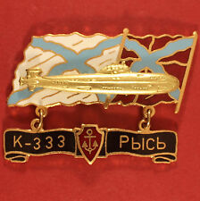 Russian Navy NUCLEAR SUBMARINE K-333 BOBCAT Naval Nuke Sub Badge BIG Medal Brass