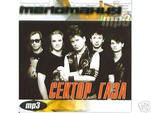 russische-mp3-CD-SEKTOR-GAZA-GASA-13-Alben-205-pesen