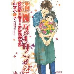Brothers yamamoto kotetsuko online dating