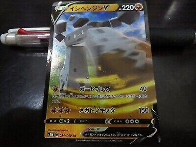 Pokemon Japanese S1W Sword /& Shield RR Stonjourner V 034//060