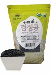 McCabe-USDA-ORGANIC-Black-Bean-w-Yellow-2-Pound
