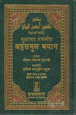 Noble Quran with Hindi Translation - Tafsir Ahsanul Bayan