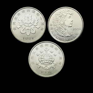 China-set-3-coins-1-Yuan-Coin-1991-10th-COMM-UNC-gt-Planting-Trees-Festival