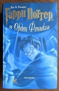 2006-Russian-Book-by-J-K-Rowling-HARRY-POTTER-AND-THE-ORDER-OF-THE-PHOENIX