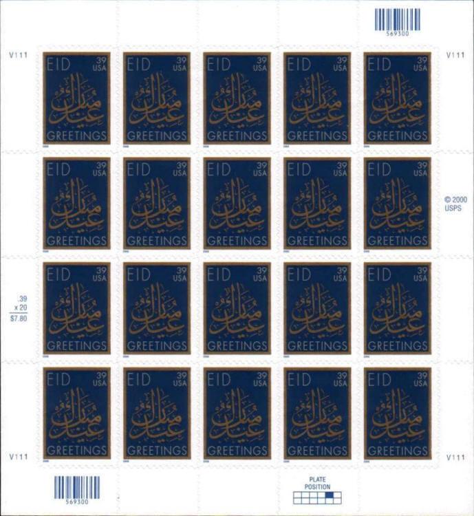 2006 39c Islamic Festival, Eid, Sheet of 20 Scott 4117