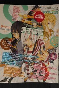 Japan Manga Illust Anime Game Magazine Kikan S 38 Tokimeki