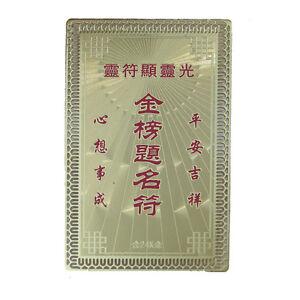 Feng-Shui Éducation et Examen Talisman Carte wLmjhq8W-09111445-712390970