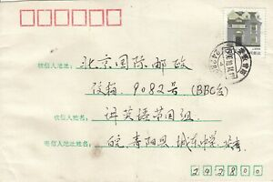 EE2627-China-internal-cover-October-1990-Solo-20-stamp-rate