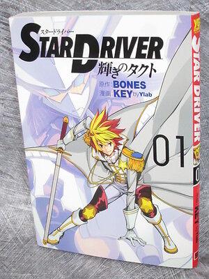 STAR DRIVER Kagayaki no Takt Comic Complete Set 1-3 KEY BONES Book*