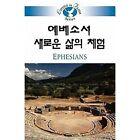Living in Faith - Ephesians 9781426708367 by Sung Chul Lee Book