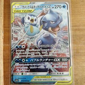 Pokemon-Tarjeta-Blastoise-amp-Piplup-Gx-RR-016-064-Remix-Bout-SM11a-Tag-Team