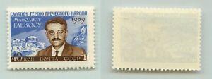 La-Russie-URSS-1959-SC-2270-neuf-sans-charniere-f1229