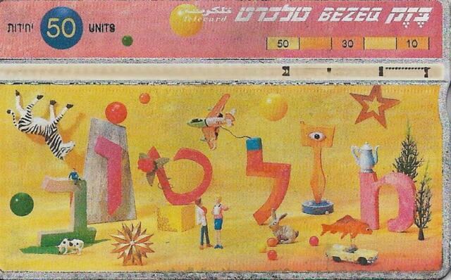 ISRAEL BEZEQ BEZEK PHONE CARD TELECARD 50 UNITS CULTURE