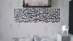 Sticker mural islamique islam calligraphie arabe orientale Sourate ...