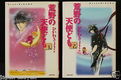 Kouya no Tenshidomo JAPAN Kyoko Hikawa manga Miriam vol.1~2 Complete set