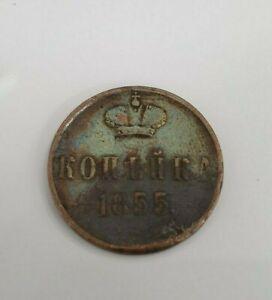 Russia-Kopeck-1855-Alexander-II-E-M-Russian-Empire