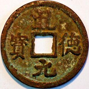 China Tang Dynasty Shi Siming 758-61 Shun Tian Yuan Bao Empire (up To 1948) Asia