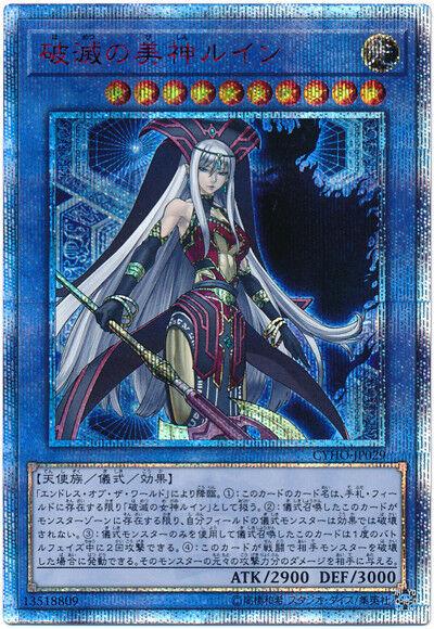 CYHO-JP029 - Yugioh - Japanese - Ruin, Graceful Queen of Oblivion - 20th Secret