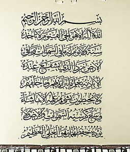 swarovski Surah Ibrahim Verse 7  Islamic wall art Stickers,Decals Calligraphy