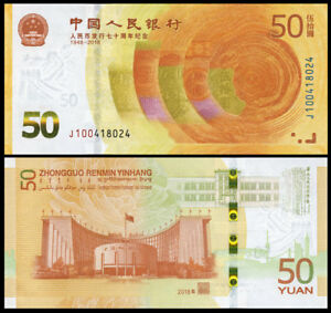 CHINA-2018-The-70th-Anniversary-of-RMB-Issuance-by-P-B-C-50-YUAN-Banknote-UNC