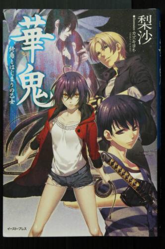 Hanaoni Shuuen to Hajimari no Otome Illust: Yone Kazuki JAPAN Risa novel