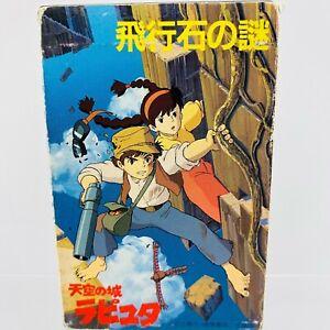 RARE Castle in the Sky LAPUTA 1986 cassette tape VINTAGE Studio Ghibli anime