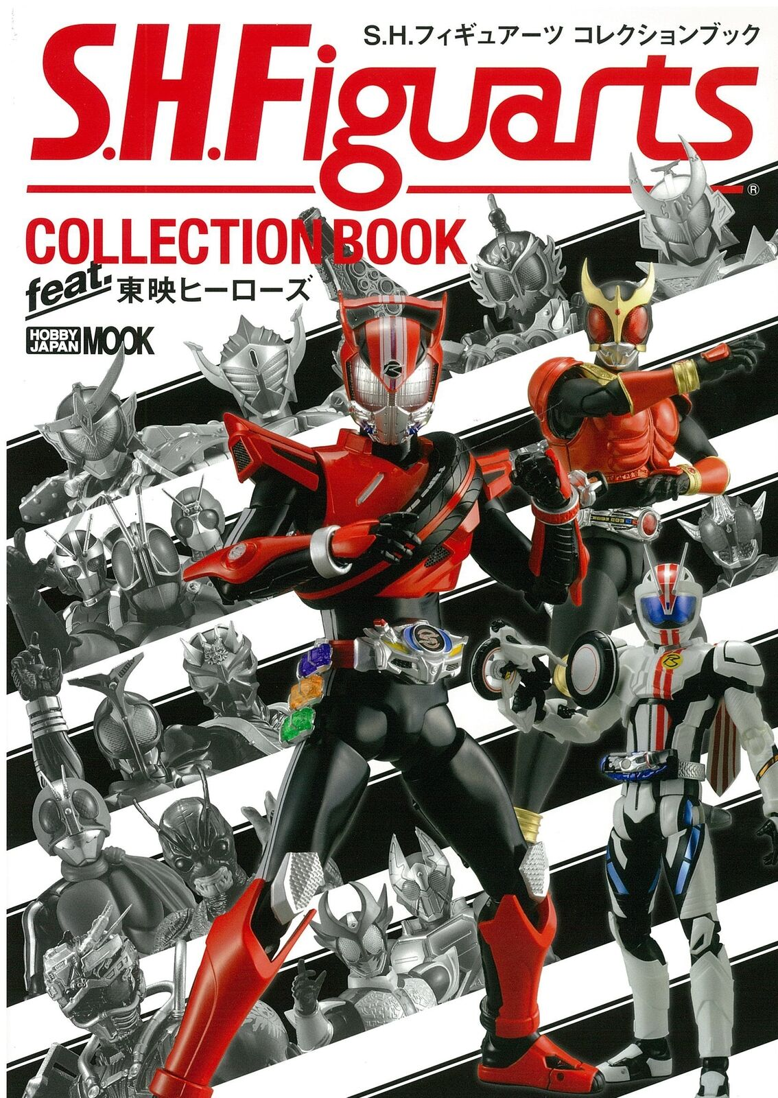 S.H. Figuarts Collection Book feat. Toei Heroes Japanese Figuarts Book