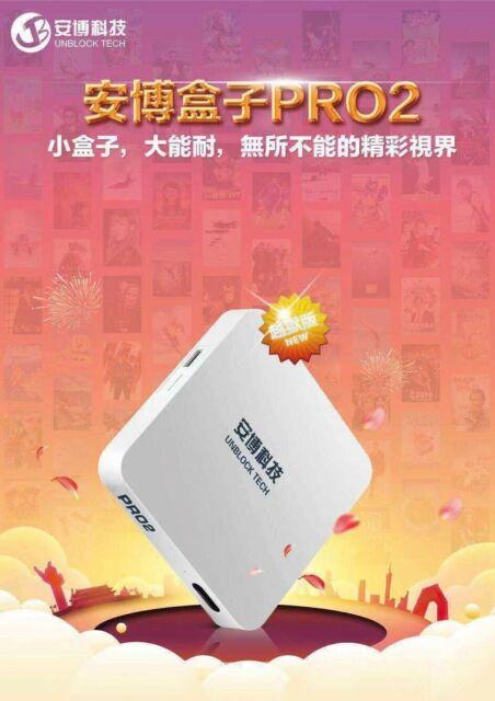 Unblock pro2 安博2019最新款越狱版第六代电视盒 送高品质蓝牙耳机 free gift 可观看几乎所有频道