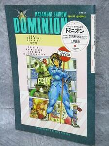 DOMINION-Special-Graphics-w-Poster-Art-Illustration-SHIROW-MASAMUNE-Book
