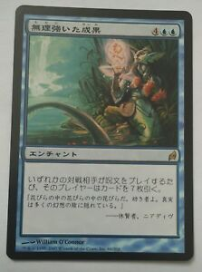 Japanese MTG Magic NM JAPANESE Forced Fruition Lorwyn