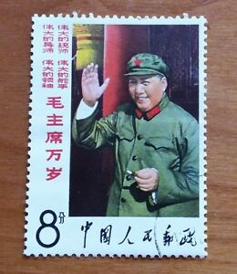 CHINA-1967-034-Our-Great-Teacher-034-8-china-stamp-francobollo-cina-MAO-zedong