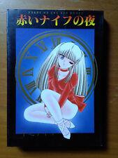 Senno Knife 赤いナイフの夜  Night of the red knife - manga