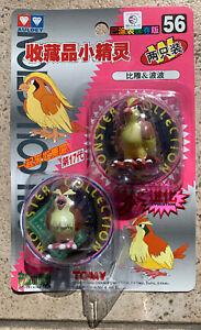 Tomy Auldey Pokemon Figure #51 VENOMOTH /& VENONAT  Evolution 2 Pack 1998 Rare
