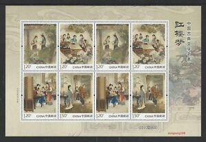 CHINA-2018-8-Mini-Red-Chamber-Masterpiece-Classical-Literature-III-stamps