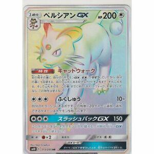 Pokemon-Card-Japanese-Persian-GX-113-095-HR-SM10-Full-Art