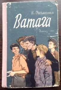 1961-Gang-VATAGA-By-Ryazanova-Russian-Soviet-children-Book