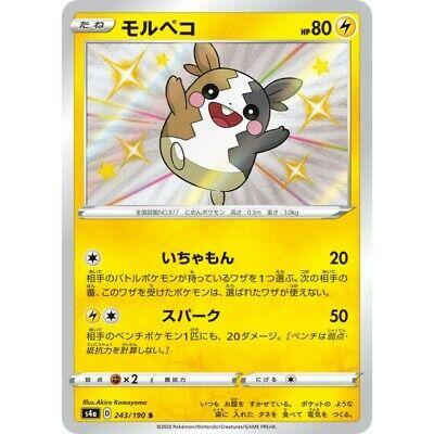 Mint Pokemon Gym Trainer SR 192//190 Japanese Shiny Star V S4a