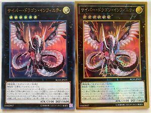 Japanese Yugioh Cyber Dragon Infinity alternate art RC03-JP025 Premium Gold Rare