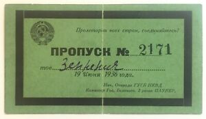 Rare-Russian-Russia-Soviet-Poet-Maxim-Gorky-Gorkii-Ticket-to-Lying-in-State