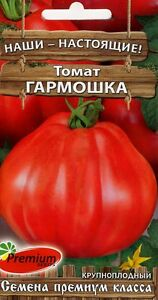 Russian Seeds Tomato POLFAST F1