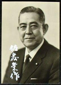 S1709-Sato-Eisaku-signed-photo-card-Autograph-nobel-1974