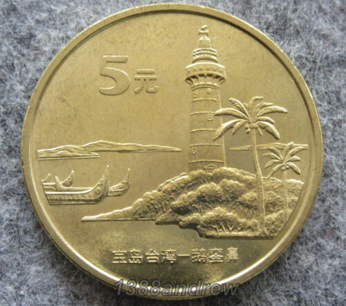 UNC LIGHTHOUSE Famous Sights in Taiwan Series CHINA 2004 5 YUAN