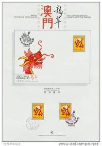 image is loading macau 1988 dragon chinese new year p g s mnh - Chinese New Year 1988