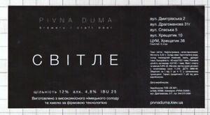 UKRAINE-Micro-Pivna-Duma-Brewery-SVITLE-12-beer-label-C2240-078